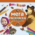 Маша и Медведь. МРН № 1504. Мега-раскраска с наклейками.