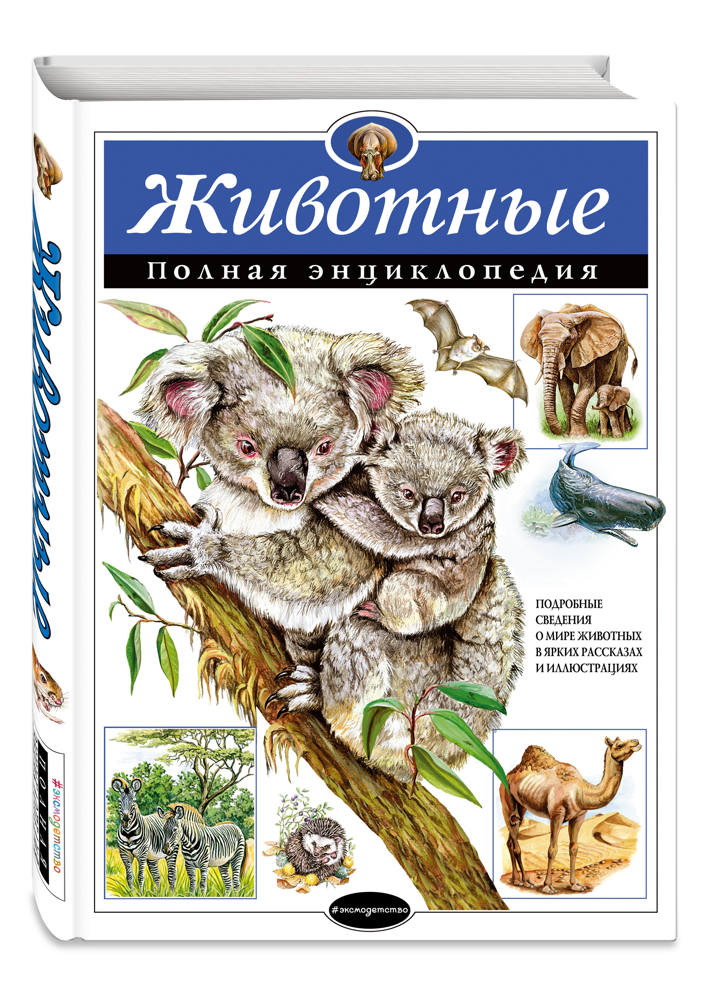 Животные. Полная энциклопедия (мел.)