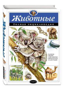 Школьник Ю.К. - Животные. Полная энциклопедия (мел.) обложка книги