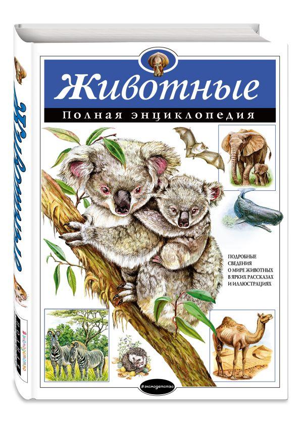 Животные. Полная энциклопедия Школьник Ю.К.