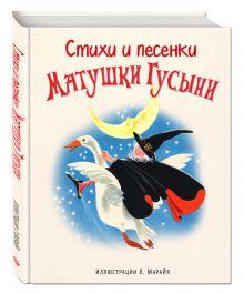 - Стихи и песенки Матушки Гусыни (ил. Марайя) обложка книги