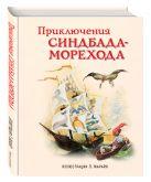 Приключения Синдбада-морехода (ил. Марайя)
