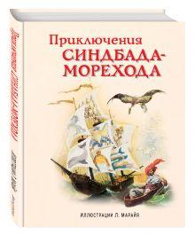 - Приключения Синдбада-морехода (ил. Марайя) обложка книги