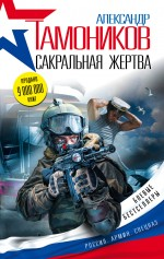 Обложка Сакральная жертва Александр Тамоников