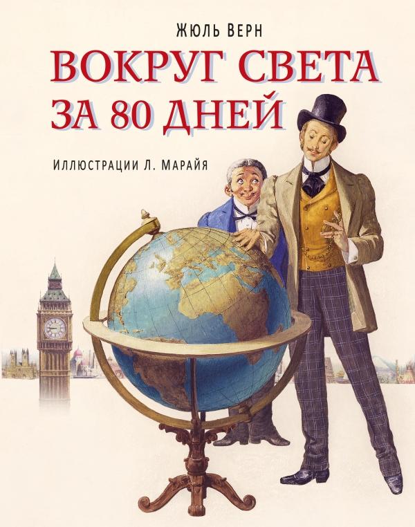 «Смотреть   Онлайн Вокруг Света За 80 Дней» — 2007