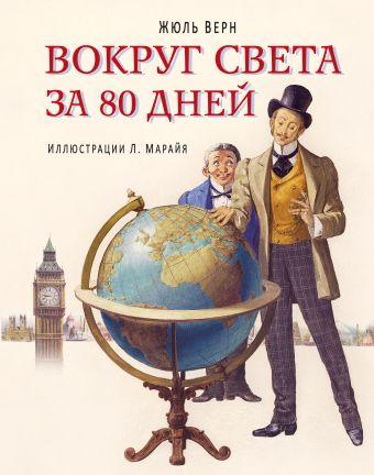 Вокруг света за 80 дней (ил. Марайя) Верн Ж.