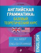 Английская грамматика: базовый теоретический курс