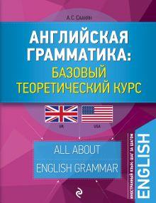 Саакян А.С. - Английская грамматика: базовый теоретический курс обложка книги