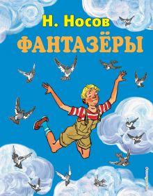Обложка Фантазеры (ил. И. Семёнова) Николай Носов