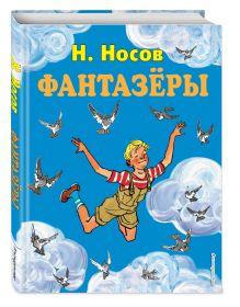 Фантазеры (ил. И. Семёнова) обложка книги
