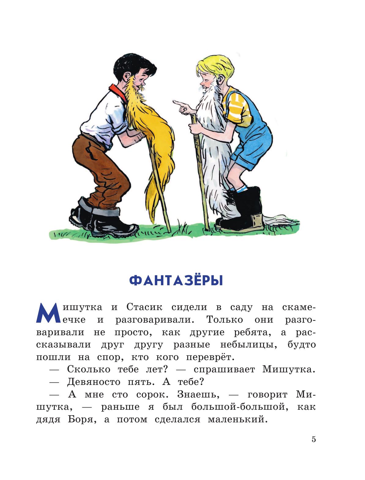 Рассказ фантазеры в картинках
