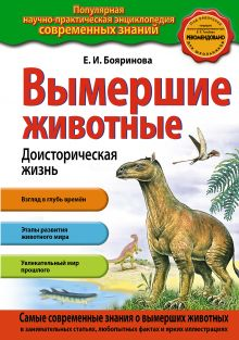 Бояринова Е.И. - Вымершие животные. Доисторическая жизнь обложка книги