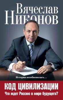 Обложка Код цивилизации. Что ждет Россию в мире будущего? Вячеслав Никонов
