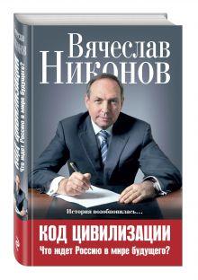 Никонов В.А. - Код цивилизации. Что ждет Россию в мире будущего? обложка книги