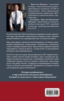 Обложка сзади Код цивилизации. Что ждет Россию в мире будущего? Вячеслав Никонов