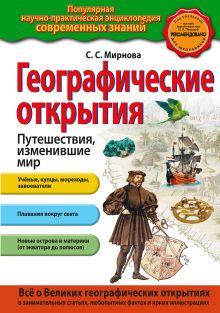 Мирнова С.С. - Географические открытия. Путешествия, изменившие мир обложка книги
