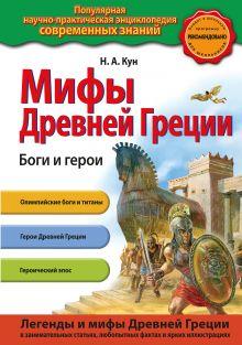 Кун Н.А. - Мифы Древней Греции. Боги и герои обложка книги