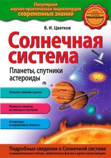 Цветков В.И. - Солнечная система. Планеты, спутники, астероиды обложка книги