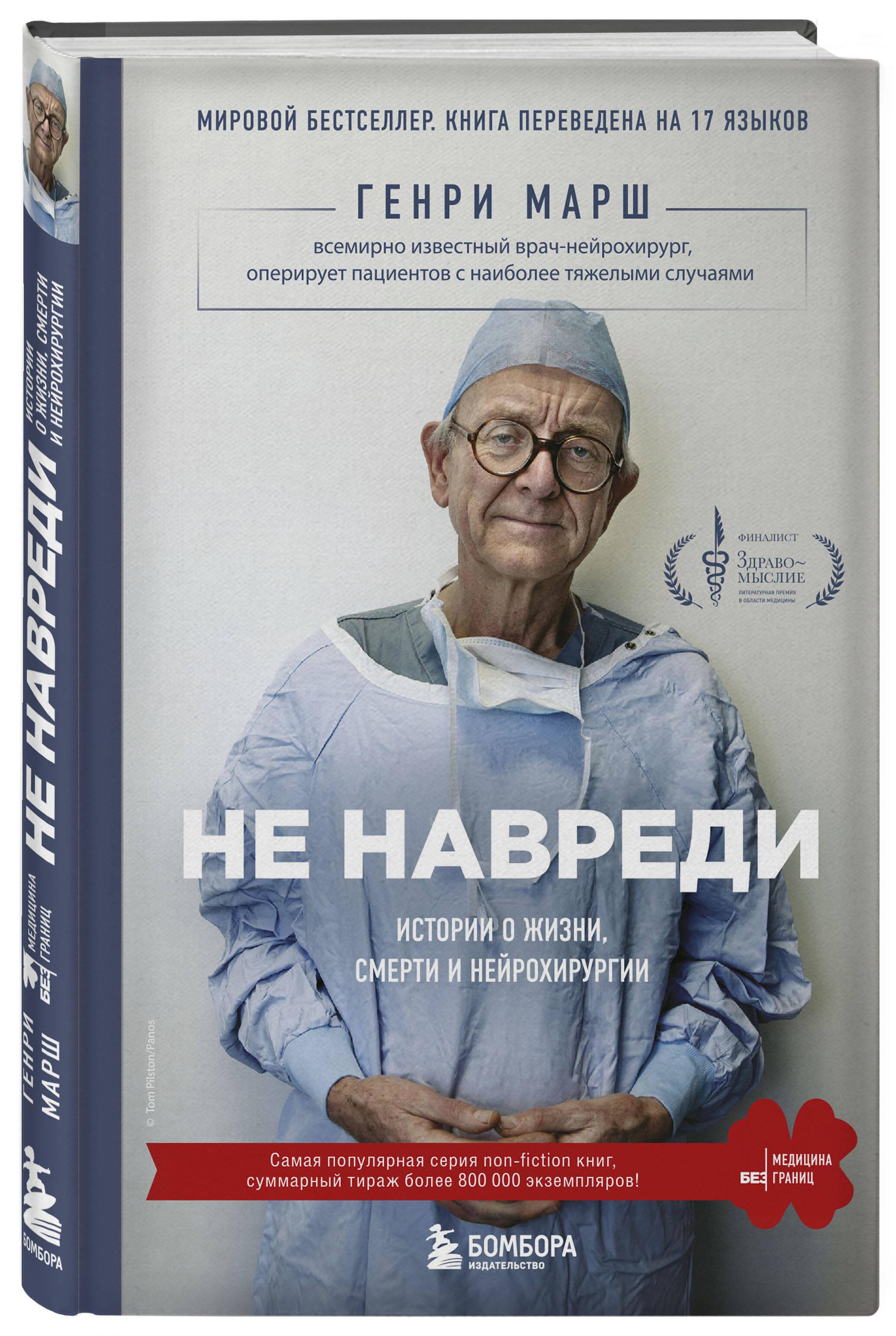 Не навреди. Истории о жизни, смерти и нейрохирургии ( Марш Г.  )