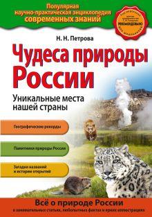 Петрова Н.Н. - Чудеса природы России. Уникальные места нашей страны обложка книги