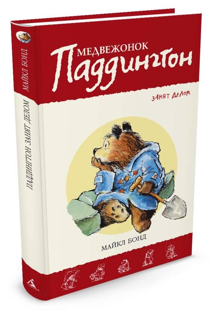 Медвежонок Паддингтон занят делом Приключения медвежонка Паддингтона* ( Бонд М.  )