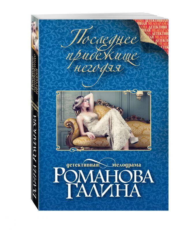 Последнее прибежище негодяя Романова Г.В.