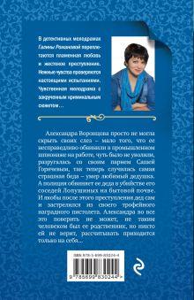 Обложка сзади Последнее прибежище негодяя Галина Романова