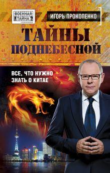 Обложка Тайны поднебесной. Все, что нужно знать о Китае Игорь Прокопенко