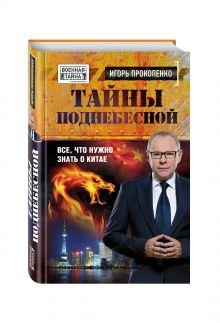 Прокопенко И.С. - Тайны поднебесной. Все, что нужно знать о Китае обложка книги