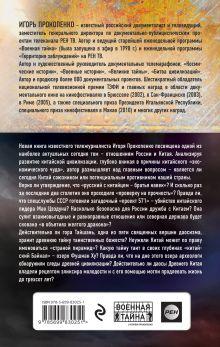 Обложка сзади Тайны поднебесной. Все, что нужно знать о Китае Игорь Прокопенко