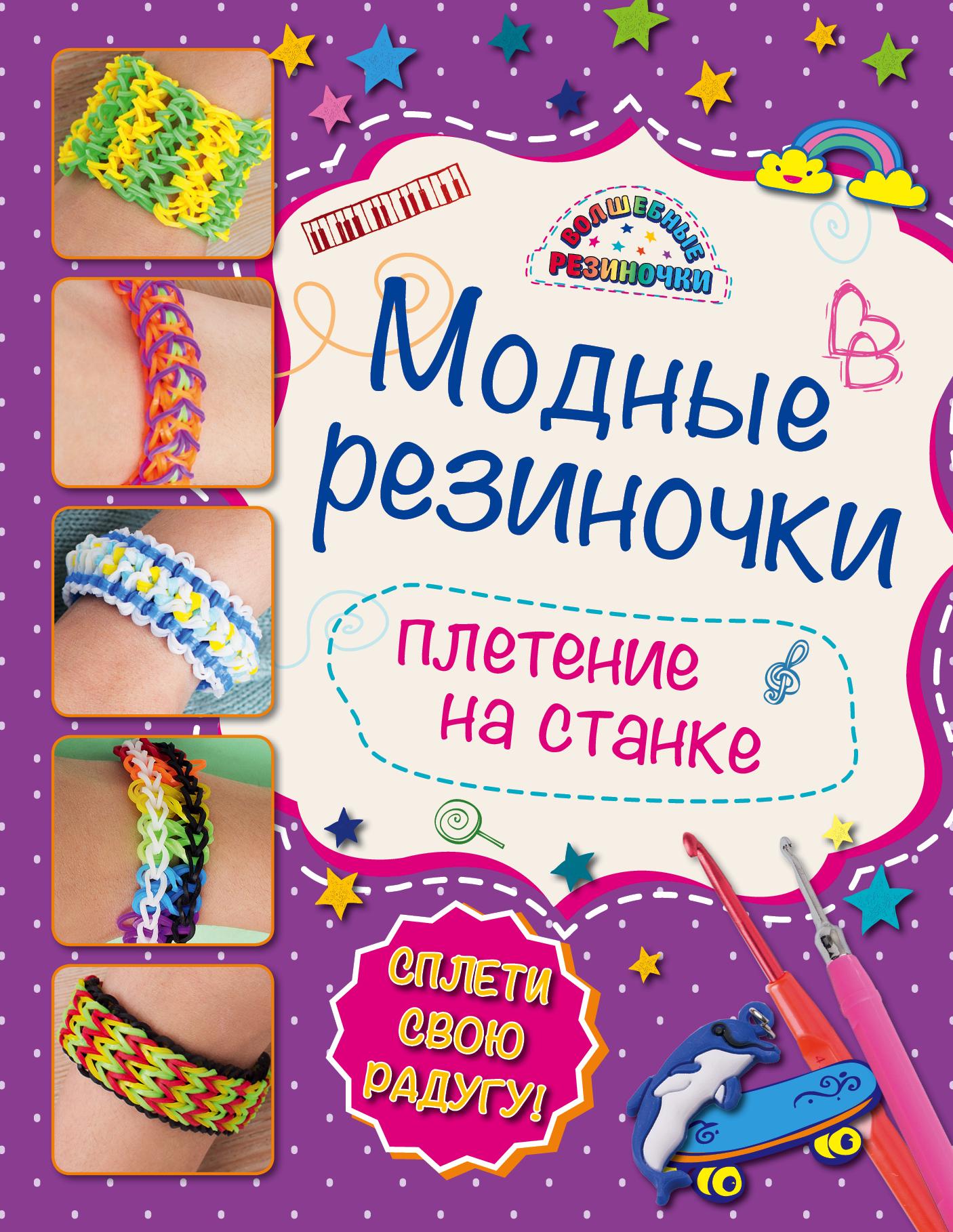 Модные резиночки: плетение на станке (обновленное) ( Скуратович К.Р.  )