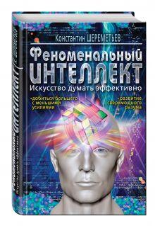 Шереметьев К.П. - Феноменальный интеллект. Искусство думать эффективно обложка книги