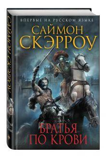 Скэрроу С. - Братья по крови обложка книги