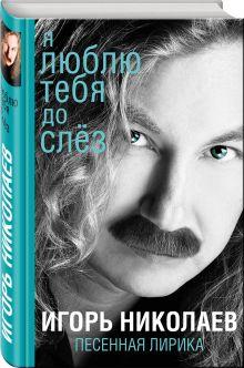 Николаев И. - Я люблю тебя до слез обложка книги