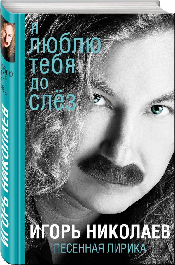 Я люблю тебя до слез Николаев И.