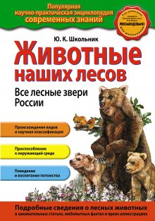 Школьник Ю.К. - Животные наших лесов. Все лесные звери России обложка книги