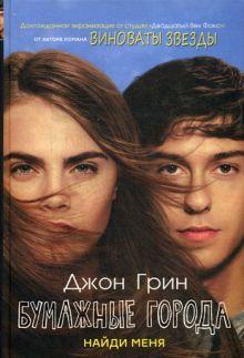 Грин Д. - Бумажные города(кинообложка) обложка книги