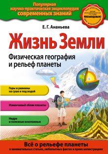Обложка Жизнь Земли. Физическая география и рельеф планеты Е.Г. Ананьева