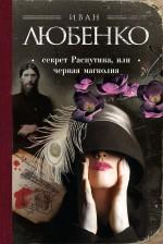 Любенко И.И. - Секрет Распутина, или Черная магнолия обложка книги