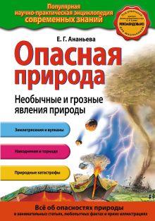 Обложка Опасная природа. Необычные и грозные явления природы Е.Г. Ананьева