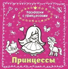 - Принцессы обложка книги