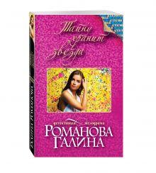 Романова Г.В. - Тайну хранит звезда обложка книги