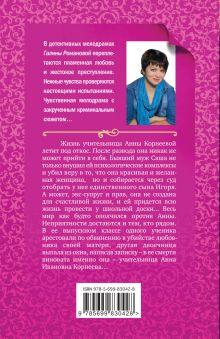 Обложка сзади Тайну хранит звезда Галина Романова