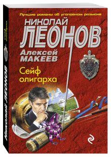 Леонов Н.И., Макеев А.В. - Сейф олигарха обложка книги