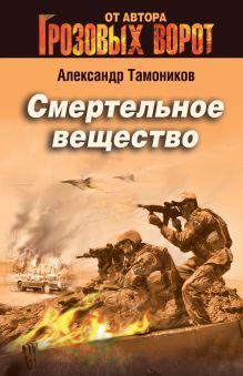 Тамоников А.А. - Смертельное вещество обложка книги