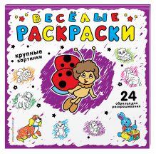 Фаенкова Е. - Фиолетовая обложка книги