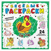 Фаенкова Е. - Зеленая обложка книги