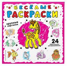Фаенкова Е. - Розовая обложка книги