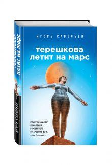 Савельев И. - Терешкова летит на Марс обложка книги