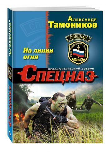 На линии огня Тамоников А.А.